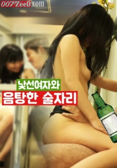 Stranger To A Stranger Full Korea 18+ Adult Movie Online Free