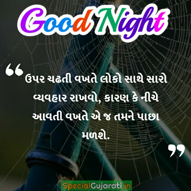 gujarati good night suvichar photo
