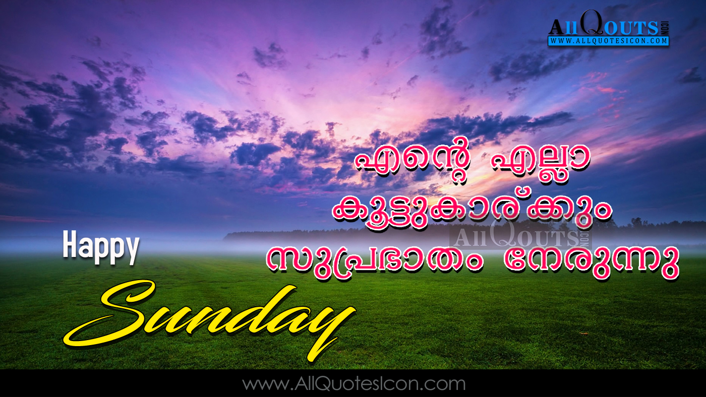 Malayalam Happy Sunday Messages Quotations HD Wallpapers Best Life  Motivation.
