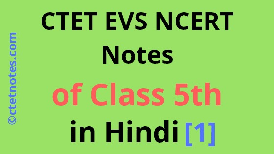 EVS NCERT class 5th notes
