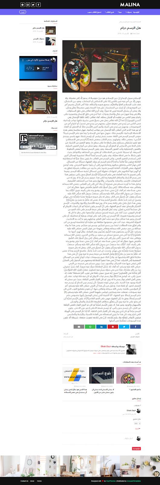 تحميل قالب malina معرب لمدونات بلوجر