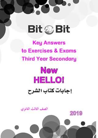 إجابات كتاب الشرح Bit by Bit للصف الثالث الثانوي 2019