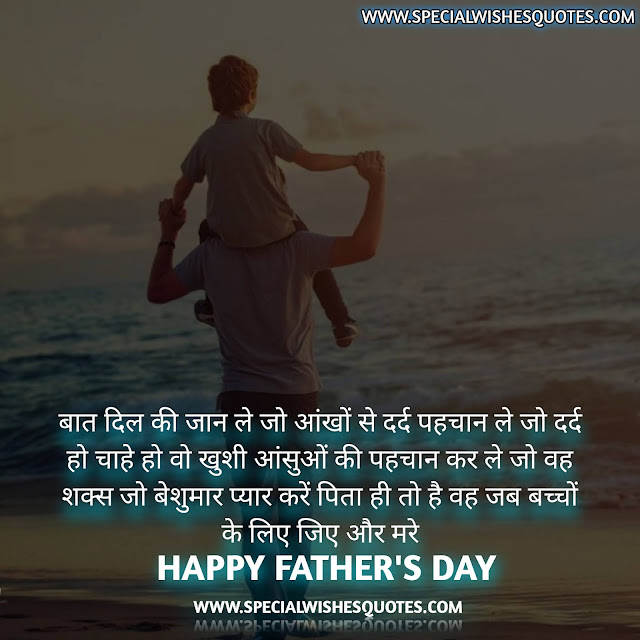 shayari on father and daughter in english