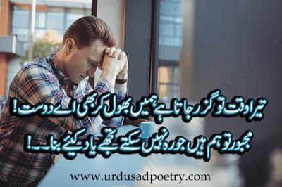 Tera Waqt To Guzar Jata Hy Humen Bhool Kar