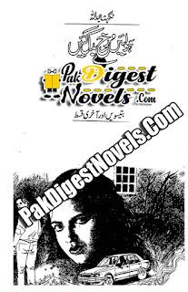 Hawain Rukh Badal Gain Episode 32 Last By Nighat Abdullah