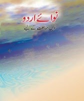 Download NCERT Urdu  Textbook  For CBSE Class IX (9th)  (Nawa-e-Urdu )