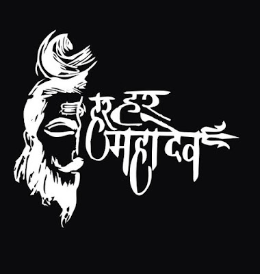 Best Har Har Mahadev Image