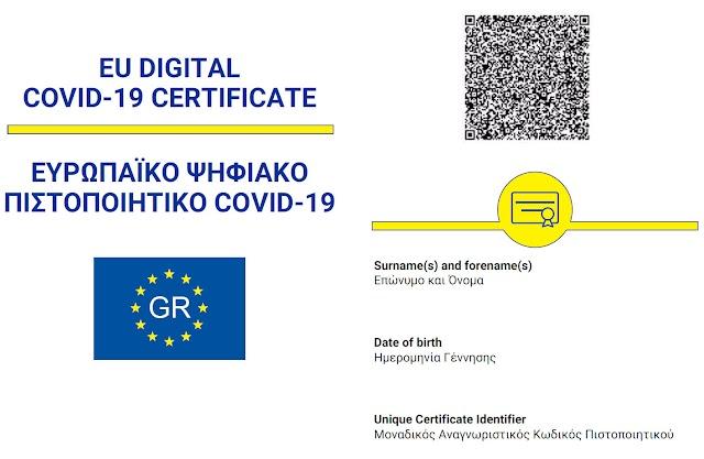 Χωρίς Ευρωπαϊκό Ψηφιακό Πιστοποιητικό τα στελέχη ΕΔ-Έκδοση νέων Ταυτοτήτων ζητά η ΠΟΜΕΝΣ (ΕΓΓΡΑΦΟ)