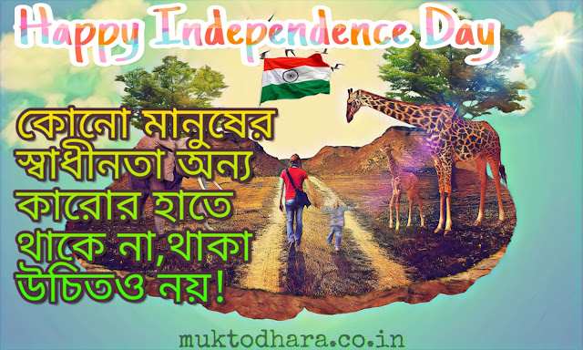 Indipendence day status