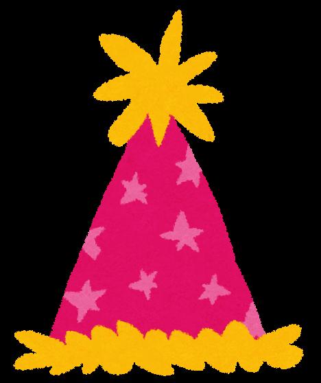 パーティーの三角帽子のイラスト かわいいフリー素材集 いらすとや