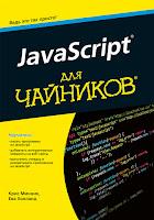 книга «JavaScript для чайников»