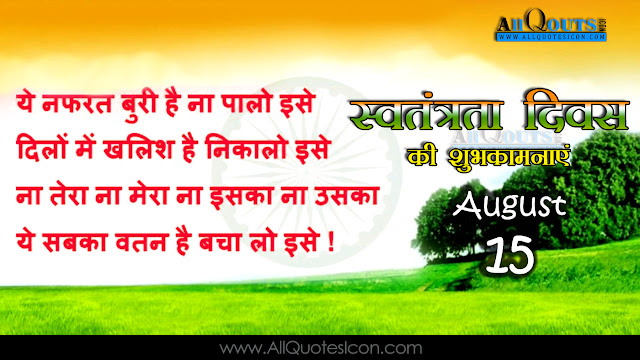 Hindi-Independence-Day-Images-and-Nice-Hindi-Independence-Day-Independence-Day-Quotations-with-Nice-Pictures-Awesome-Hindi-Quotes-Independence-Day-Messages