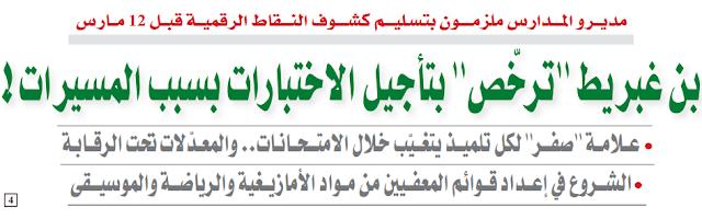 بن غبريط تكذب ما تم نشره في جريدة الشروق اليوم بخصوص علامة الصفر
