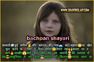This post is on best shayari on bachpan these shayari on bachpan post in very important to us cause we all have friends thats why we published this shayari on bachpan blog post