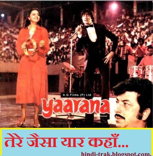Tere Jaisa Yaar Kahan Hindi Lyrics -Kishore Kumar.