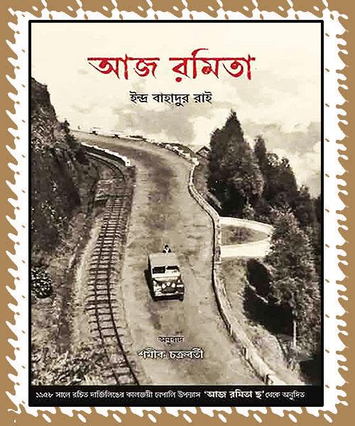 Aj Ramita (আজ রমিতা) by Indra Bahadur Rai