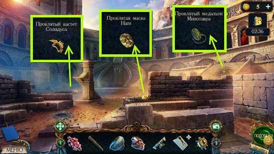 все золотые украшения проклятые собираем на арене в игре затерянные земли 3
