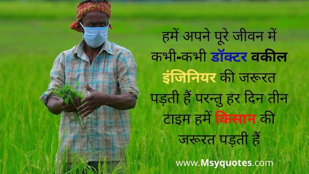 No Farmer No Food Happy Farmer Day India
