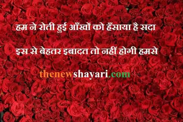 Sad Shayari in Hindi, Sad Shayari of Love, Sad Shayari Image~Thenewshayari