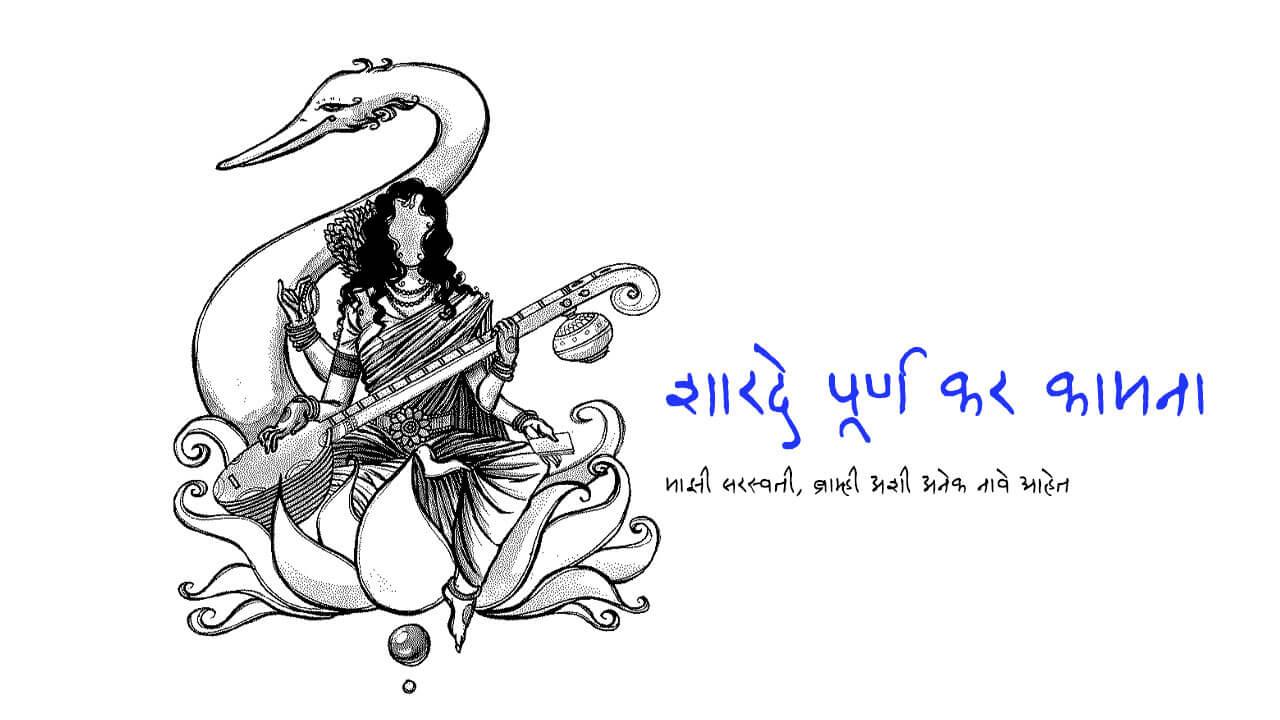 शारदे पूर्ण कर कामना - Sharade Purna Kar Kamana