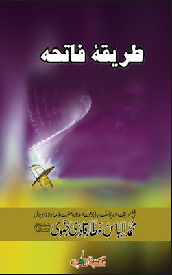 Download: Tariqa-e-Fatiha pdf in Farsi by Ilyas Attar Qadri