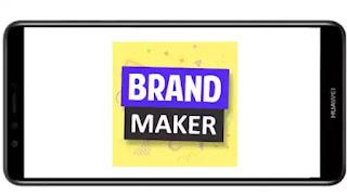 تنزيل برنامج Brand Maker Pro mod Premium مدفوع مهكر بدون اعلانات بأخر اصدار من ميديا فاير