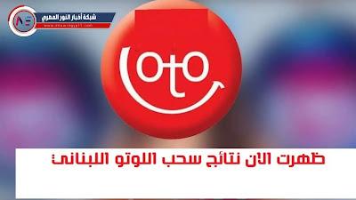 استعلم حالا .. نتائج اللوتو اللبناني رقم 1906 اليوم الخميس 3 حزيران 2021 مع zaid - رابط اليانصيب الوطني Lotto Lebanon