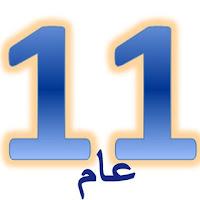 قناة الصف الحادي عشر العام - الامارات