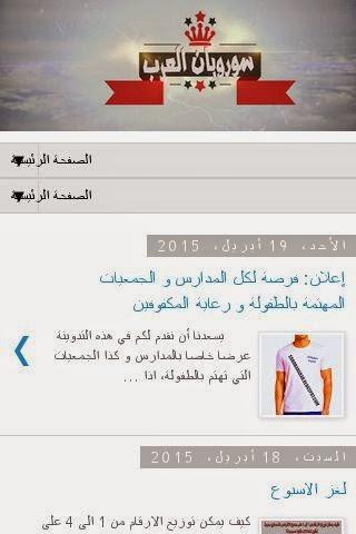 حمل تطبيق سوروبان العرب لمتابعة كل جديد