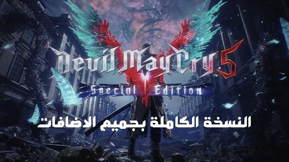 تحميل لعبة DmC devil may cry 5 كاملة برابط مباشر  تورنت
