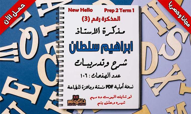 مذكرة لغة انجليزية للصف الثاني الاعدادي الترم الاول 2020 للاستاذ ابراهيم سلطان
