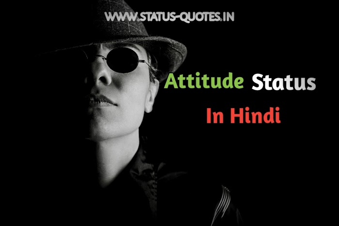 Attitude Status In Hindi For Whatsapp 2021 | ऐटिटूड स्टेटस हिंदी