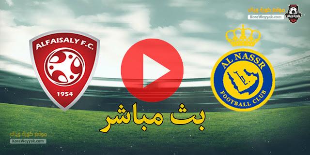 نتيجة مباراة النصر والفيصلي اليوم 5 مايو 2021 في الدوري السعودي