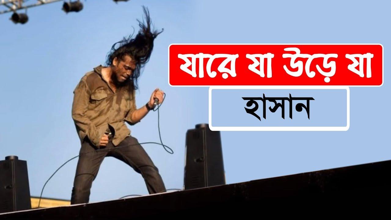 Jare Ja Ure Jaa Lyrics ( যারে যা উড়ে যা ) - Hasan