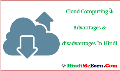 Cloud Computing Advantages & disadvantages Hindi