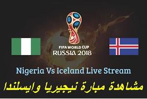 مباشرة مبارة نيجيريا وايسلندا بث أونلا ين Nigeria vs Islande Live