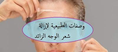 وصفات الطبيعية لإزالة  شعر الوجه الزائد