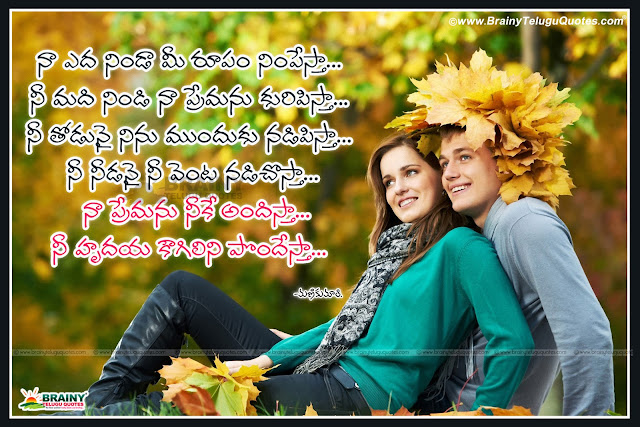 nice couples love quotations and sayings in telugu