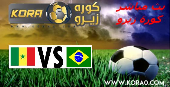كورة لايف مشاهدة مباراة البرازيل والسنغال بث مباشر اون لاين اليوم 10-10-2019 مباراة ودية koralive