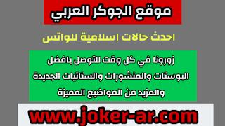 أحدث حالات اسلامية للواتس 2021 - الجوكر العربي
