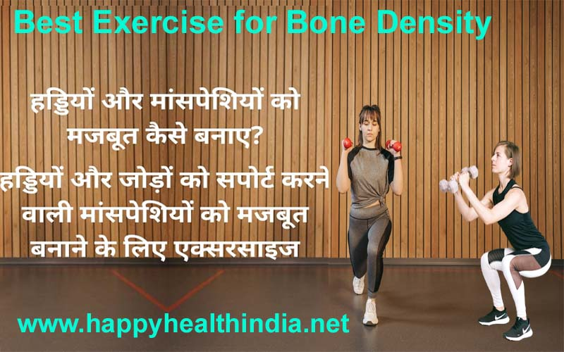 best exercise for bone density, exercise for bones density in hindi, bone strengthening activities, grow young fitness knee exercises, bone density increase, how does exercise increase bone density, what exercises increase bone density in the spine, bone-strengthening exercises, how to increase bone density, bone strengthening exercises for seniors, weight-bearing exercises to do at home, exercises for osteoporosis, हड्डियों को मजबूत कैसे बनाएं,