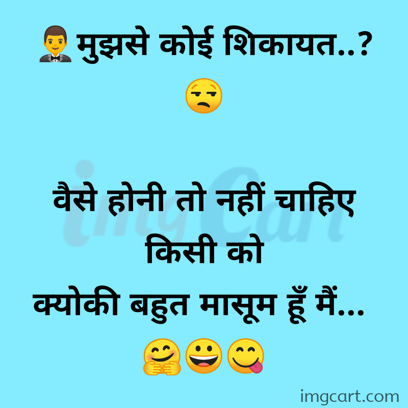 Funny Image Jokes Download for Whatsapp