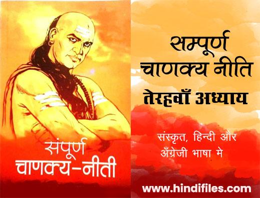 Thirteenth Chapter of Chankya Niti in Hindi