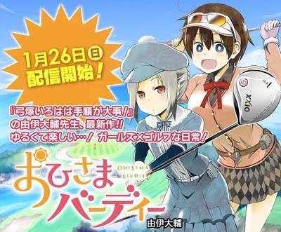 Ohisama Birdie es el nuevo manga de Daisuke Yui