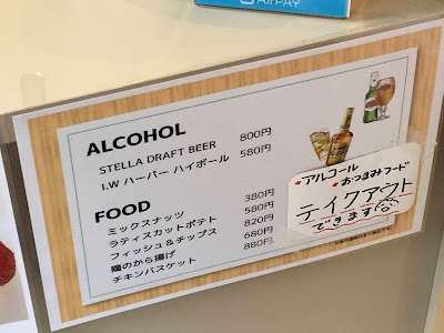 アルコールも