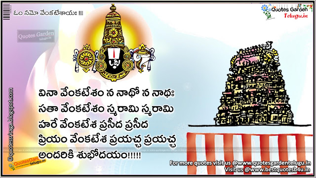 Lord Venkateshwara stotra in telugu with saturday greetings
