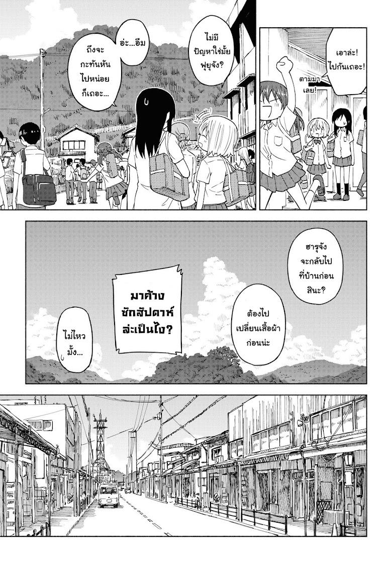 Tsurezure Biyori - หน้า 7