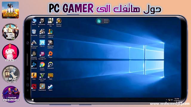 حول هاتفك الاندرويد الى Pc Gamer | محاكي جديد لتشغيل جميع ألعاب الحاسوب على الهاتف بسرعة
