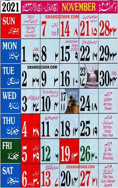 Urdu Calendar 2021 November