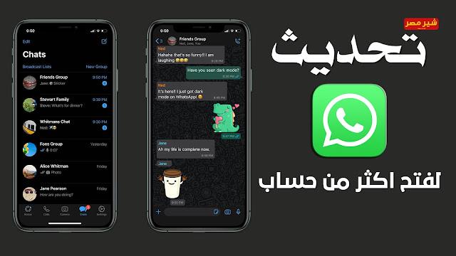 تحديث الواتس الجديد